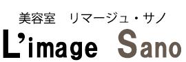 荻窪の美容室リマージュサノ・着付けの画像